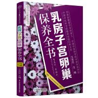 乳房子宫卵巢保养全书(汉竹)