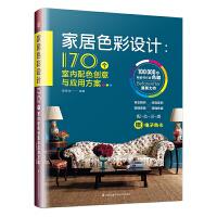 家居色彩设计:170个室内配色创意与应用方案(看懂色彩的奥秘,搭配美丽家居世界)