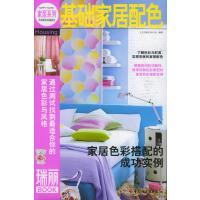 基础家居配色――瑞丽BOOK 北京《瑞丽》杂志社 编著 9787501949434 中国轻工业出版社【直发】 达额立减