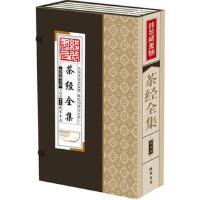 国学 线装藏书馆茶经全集(大开本 全四卷)