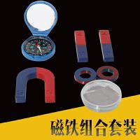 磁铁套装 学生用 物理磁铁组合 磁性学具 磁学实验器材