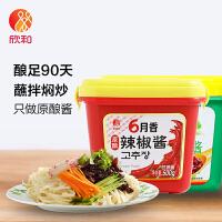 【包邮】欣和 葱伴侣 六月香豆瓣酱800g+韩式辣椒酱500g组合 火锅蘸酱