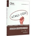 全新正版正版现货 HTML5应用开发与实战/前端开发工程师系列 计算机 正版HTML5应用开发与实战(前端开发工程师系