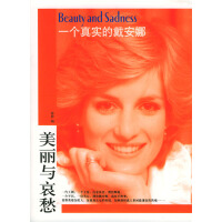 【新书店正品包邮】一个真实的戴安娜(美丽与哀愁系列丛书) 苏菲 东方出版社 9787506018784