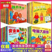 贝贝熊系列丛书之找回轻松 全辑86册第一第二第三第四共4辑双语阅读第一辑含1-30贝贝熊系列3-6-9孩子爱读的丛书之