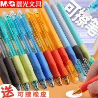 晨光可擦笔3-5年级正品魔力热可擦中性笔笔芯0.5mm小学生用摩易可檫水笔晶蓝优握按动式黑色子弹头可爱女插写