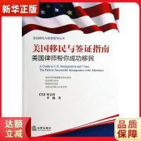 美国移民与签证指南: 美国律师帮你成功移民 林志涛,李巍 法律出版社