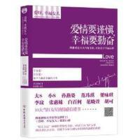 爱情要谨慎,幸福要勤奋 视频 著,李恩雅 执 中国友谊出版公司 9787505730953