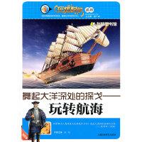 舞起大洋深处的探戈:玩转航海 陈翔 9787542750112睿智启图书
