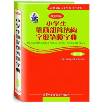 《小学生笔画部首结构字级笔顺字典字典》(描红本)中国汉字听写大会选手推荐用书
