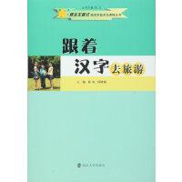 概论主题式综合实践活动课程丛书/跟着汉字去旅游