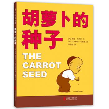 """胡萝卜的种子美国12部伟大的绘本之一、美国纽约公共图书馆""""每个人都应该知道的100种绘本"""" 、清华附小推荐阅读书目、《人民日报》小学书单、宁波中考作文题——爱心树童书"""