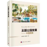 主题公园发展――中国案例