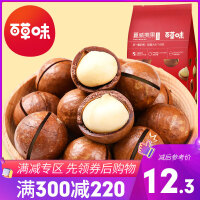 【百草味夏威夷果(奶油味)150g(新红版)】休闲零食坚果炒货干果特产奶油味内附开果器