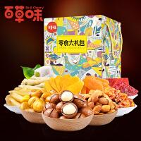 【百草味-富贵开1708g】年货坚果礼盒 零食大礼包9袋每日干果 过年礼物