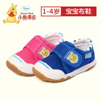 小熊维尼童鞋 男宝宝学步鞋2017年1-4岁透气网面女宝宝运动婴儿鞋