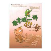 【正版二手旧书9成新】像青蛙一样思考雾满拦江当代中国出版社