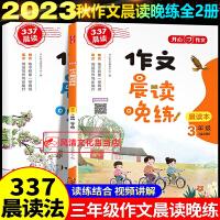 新概念小学生趣学小古文100篇上册(1-50篇)2020版