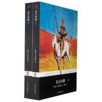企鹅经典丛书:堂吉诃德(上下) 9787020096565 (西班牙) 塞万提斯著 人民文学出版社
