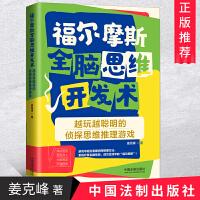 福尔摩斯全脑思维开发术 越玩越聪明的侦探思维推理游戏 中国法制出版社