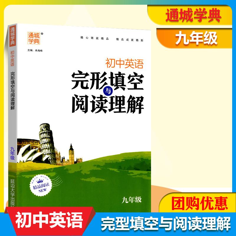 通城学典 初中英语完形填空与阅读理解140篇(含任务型阅读) 九年级/9年级 初中英语专项训练教辅资料书