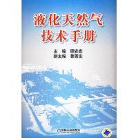 液化天然气技术手册 顾安忠 鲁雪生副 9787111285731 机械工业出版社