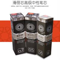 真彩G15G16精品滑丽芯中性笔芯0.7/0.5/0.38mm黑通用考试笔芯