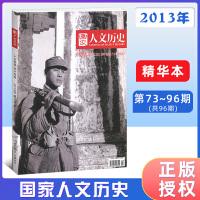《国家人文历史》原文史参考2013年精华本 杂志总第73-96期