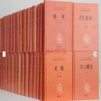 中华经典藏书套装 国学经典名著 套装全54种 精装 中华经典名著全本全注全译丛书 中华书局