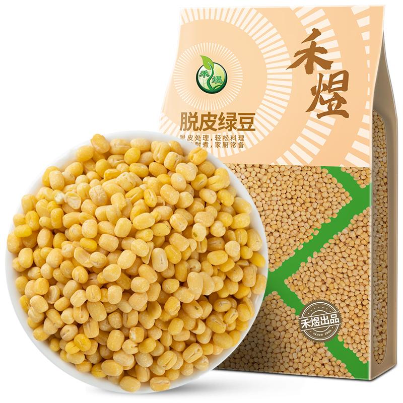 禾煜 绿豆 400g/袋 颗粒饱满煮绿豆汤发豆芽 五谷杂粮绿豆百合莲子汤年年有煜,年货礼盒就选禾煜