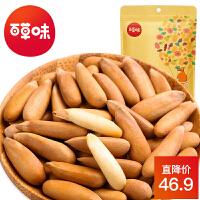 【百草味_象牙手剥松子128g】休闲零食 坚果干果  特产 进口 手剥特价