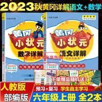 黄冈小状元六年级下语文详解+数学共2本2020春 6年级下册配人教部编版统编版