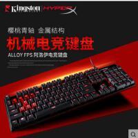 金士顿 HyperX 骇客 alloy FPS 机械式电竞键盘 游戏键盘