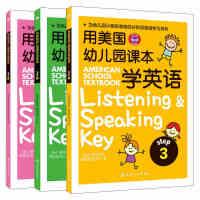 用美国幼儿园课本学英语点读版原版儿童幼儿英语语感启蒙教材3-6岁口语书有声prek阶段1-3册清华洪恩4培生分级阅读绘