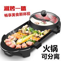电烧烤炉家用无烟电烤盘不粘烤肉机涮烤火锅一体锅鸳鸯火锅