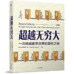 超越无穷大:一次跨越数学边界的冒险之旅 [英] 尤金妮娅程(Eugenia Cheng) 9787508685663