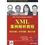 【新书店正版】XML 案例解析教程――提出问题-分析问题-解决方案(美)艾米尔诺,(美)德克鲁兹 ,焦瑜净,闫雷鸣清华