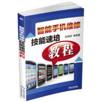 【正版新书直发】智能手机维修技能速培教程阳鸿钧机械工业出版社9787111553786