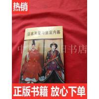 [二手旧书9成新]日本天皇与皇室内幕 /王俊彦著 群众出版社