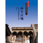 莎车古城:历史文化名城的保护与传承