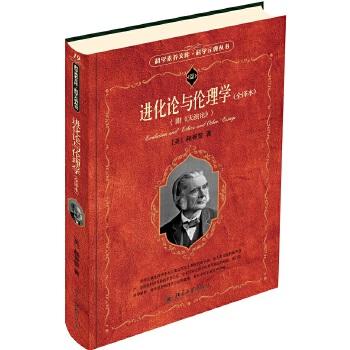 进化论与伦理学(全译本)(pdf+txt+epub+azw3+mobi电子书在线阅读下载)