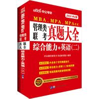 管理类联考考试用书中公2018MBA、MPA、MPAcc管理类联考真题大全综合能力+英语二