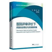 医院评审评价下质量改进理论与实践案例集 医院评审评价与精细化管理新模式系列