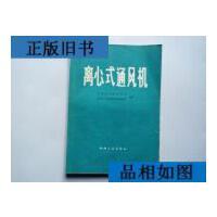 【二手旧书9成新】离心式通风机 一版一印 /沈阳鼓风机研究所编