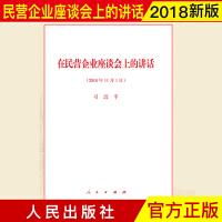 共建创新包容的开放型世界经济( 2018年11月5日)人民出版社