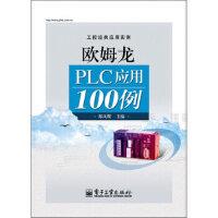 【新书店正版】欧姆龙PLC应用100例郑凤翼电子工业出版社9787121177637