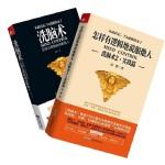 洗脑术:怎样有逻辑地说服他人(理论+实践)全两册:实践篇 高德