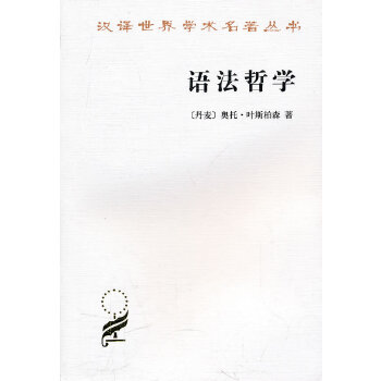 语法哲学(汉译名著本)