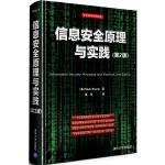 信息安全原理与实践(第2版)(安全技术经典译丛)