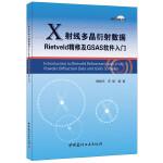 X射线多晶衍射数据Rietveld精修及GSAS软件入门
